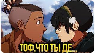 """Все ПАРОЧКИ в мультсериале """"Аватар: Легенда об Аанге/Корре"""""""