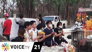 Tonight Thailand - 'เชียงใหม่' อากาศแย่สุดในโลก – นศ.ถวายหน้ากากศาลช้าง