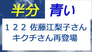 半分青い122話佐藤江梨子さんスマイリーキクチさん再登場