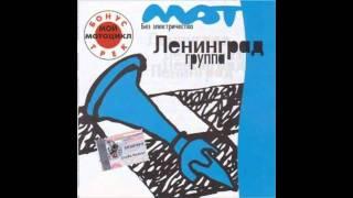 Leningrad (Ленинград) - Vodka