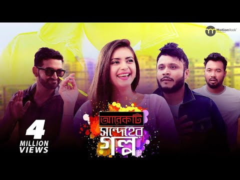 Download arekti shondeher golpo tanjin tisha mishu sabbir tamim hd file 3gp hd mp4 download videos