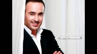 تحميل اغاني Saber El Robaii ... Tiftaker | صابر الرباعي ... تفتكر MP3