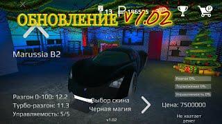 Мнение от _Artika_об обнове V1.02(RUSSIAN RIDER ONLINE)