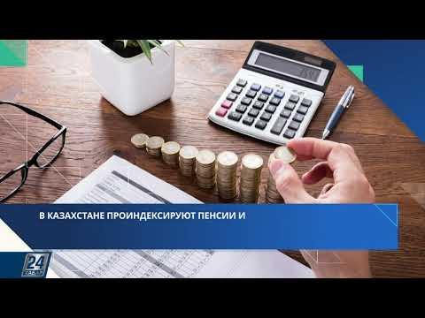 В Казахстане проиндексируют пенсии и пособия с учётом инфляции | Новости одной строкой