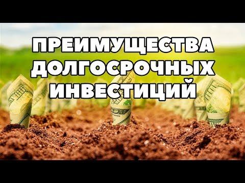 Долгосрочные финансовые инвестиции в акции. Цели долгосрочных инвестиций
