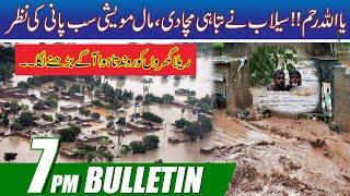 7pm News Bulletin   24 July 2021   City 41