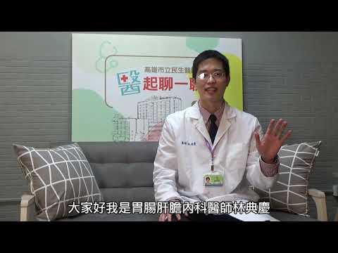 腸腸哀哀叫~淺談大腸癌與大腸癌篩檢 feat.林典慶醫師