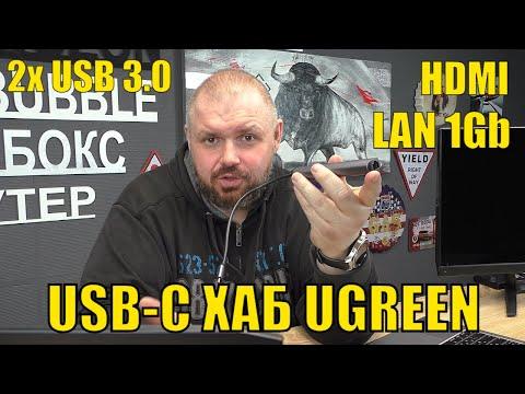 USB-C ХАБ UGREEN С HDMI, LAN 1 Gb/s И 2 USB 3.0! ДЛЯ APPLE MAC, СМАРТФОНОВ И WINDOWS