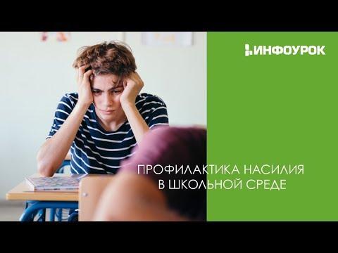 Профилактика насилия в школьной среде | Видеолекции | Инфоурок