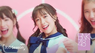 【MV Full】Tsugi No Season ฤดูใหม่  BNK48