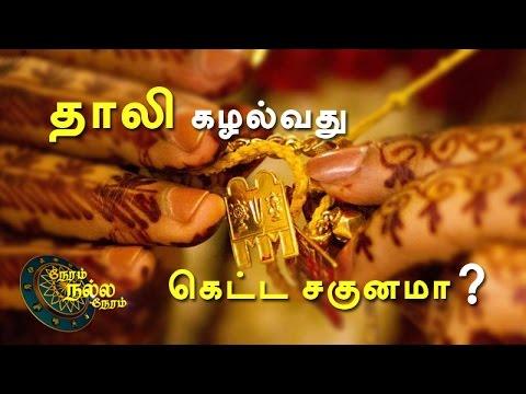 Neram Nalla Neram | Puthuyugam Tv