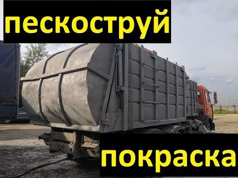 Пескоструй и покраска мусоровоза Камаз. mp3 yukle - mp3.DINAMIK.az