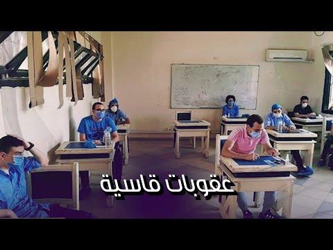 محظورات هامة بشأن امتحانات الثانوية العامة 2021