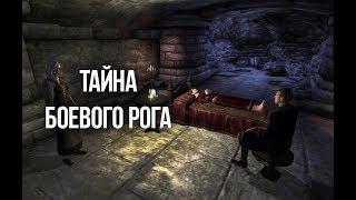Oblivion СЕКРЕТ БОЕВОГО РОГА