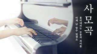 CCM 사모곡 (흘러내리는 눈물의 의미를) 피아노 연주