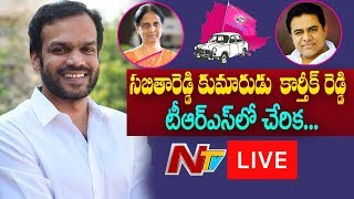 Karthik Reddy Joining TRS in Presence of KTR LIVE | NTV LIVE