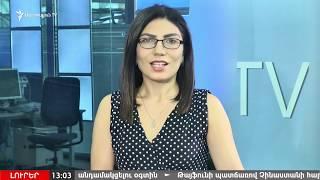 ԼՈՒՐԵՐ 13.00 | Խուզարկություն` Yerevan.Today-ի գրասենյակում | «Ազատություն» TV | 17.09.2018