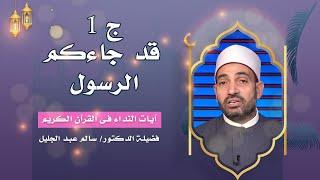 قد جاءكم الرسول ج 1 برنامج آيات النداء مع فضيلة الدكتور سالم عبد الجليل