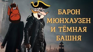 БАРОН МЮНХАУЗЕН И ТЁМНАЯ БАШНЯ | SUPER_VHS МЭШАП