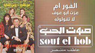 اغاني طرب MP3 La Tekoloulo Ezzat Abo Ouf, Four M Official تحميل MP3