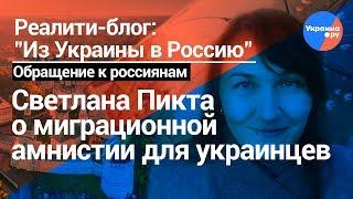 Из Украины в Россию #11: обращение к подписчикам и зрителям