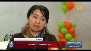 """Жительница Алматы выиграла автомобиль от сети супермаркетов """"Рамстор"""""""