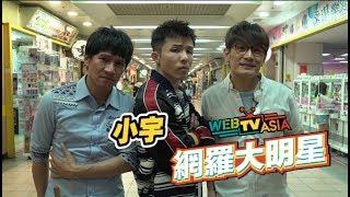 WebTVAsia 網羅大明星 #13 小宇宋念宇!超強唱功,讓人狂起雞皮疙瘩!
