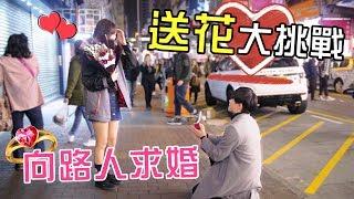 [MiHK] 【情人節限定】周街送花比女仔,成功向路人求婚💎!? – 送花大挑戰 Flowers Giveaway Challenge 🌹