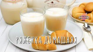 Как приготовить ДОМАШНЮЮ РЯЖЕНКУ! Простой рецепт РЯЖЕНКИ В ДОМАШНИХ УСЛОВИЯХ из молока!