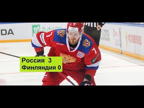 Россия Финляндия 3-0 Анализ начала кубка Карьяла
