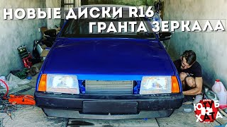 Новые ДИСКИ R16. ГРАНТА ЗЕРКАЛА. ЗАДНИЕ ЭСП. Сборка ВАЗ 2109 с нуля!