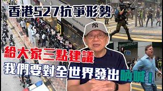 (中文字幕) 香港527抗爭形勢 給大家三點建議 我們要對全世界發出吶喊!〈蕭若元:理論蕭析〉2020-05-27