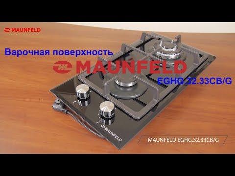 Газовая варочная панель MAUNFELD EGHG.32.33CB/G
