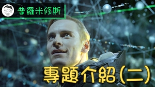 """[Film Review] """"Prometheus"""" Chapter 2: Faith and Godlike Existence    Important or not"""