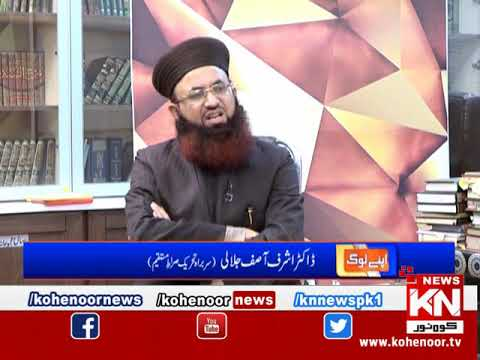 Apne Loog 24 January 2020 | Kohenoor News Pakistan