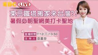《全程直播》07/12 13:50 東京鐵塔搬家來台灣?!暑假必朝聖網美打卡聖地