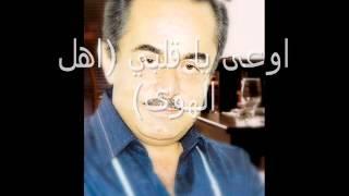 تحميل و مشاهدة ملحم بركات - اوعى يا قلبي (اهل الهوى) Melhem Barakat MP3
