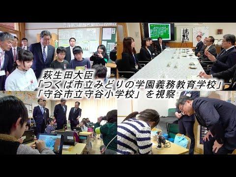 Moriya Elementary School