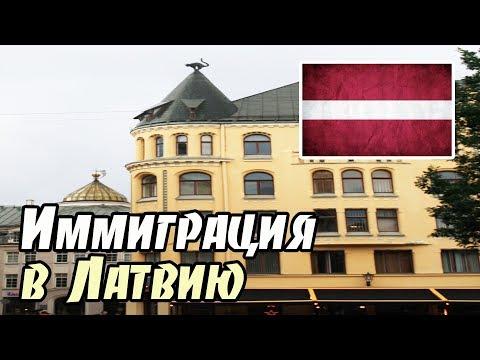 Иммиграционные программы Латвии. Адвокат из Риги раскрыл секреты
