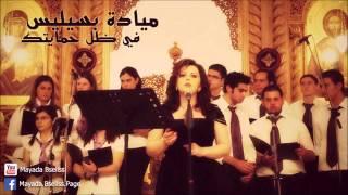 اغاني حصرية ميادة بسيليس - في ظل حمايتك Mayada Bseliss تحميل MP3