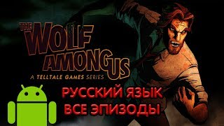 The Wolf Among Us РУССКИЙ ЯЗЫК | ВСЕ ЭПИЗОДЫ