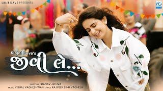 Jivi Le | Kinjal Dave | Official Video Song | New Gujarati Song | KD Digital
