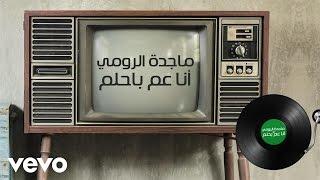 تحميل اغاني Magida El Roumi ماجدة الرومي - Ana Aam Behlam انا عم بحلم (Lyric Video) MP3