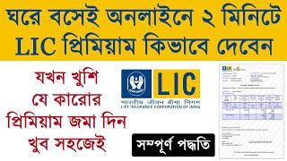 How to pay LIC premium online | LIC Premium Online Payment | LIC Premium pay online