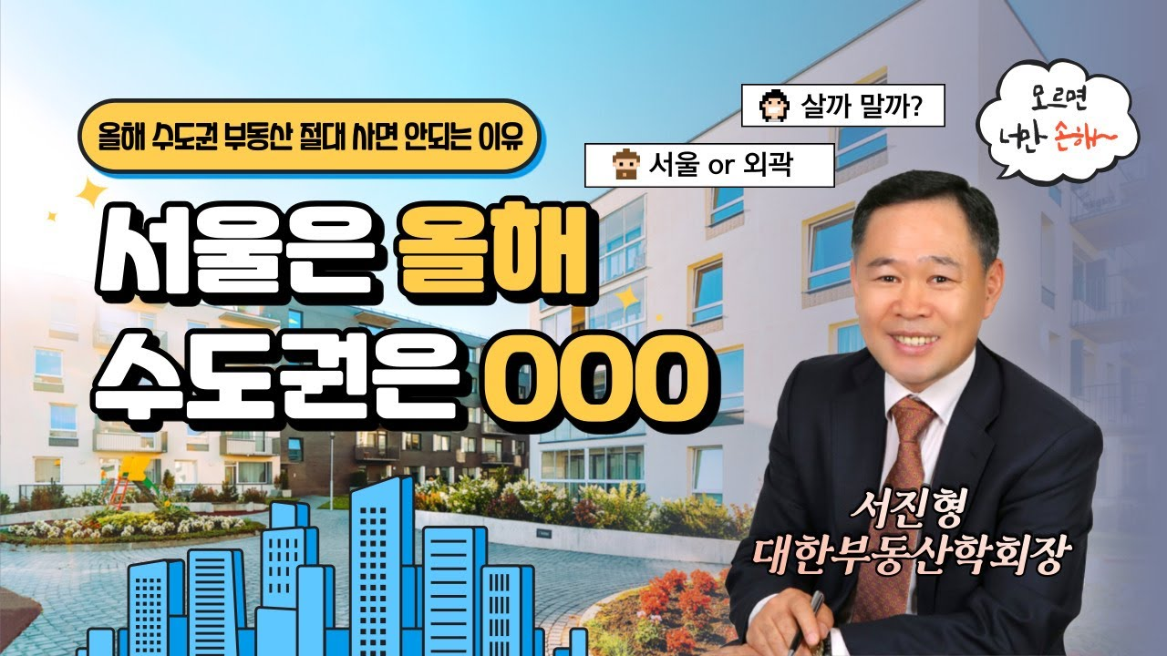 """올해 수도권 부동산 절대 사면 안되는 이유 """"서울은 올해, 수도권은 000"""""""