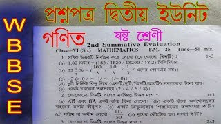 6 class science question paper 2018 in english - मुफ्त