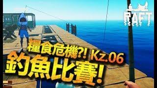 釣魚比賽! 解決糧食問題!【Raft (KZ.06)】w/Wing