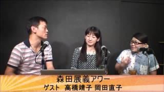 森田展義アワー高橋靖子with岡田直子featuring吉田裕&松浦真也