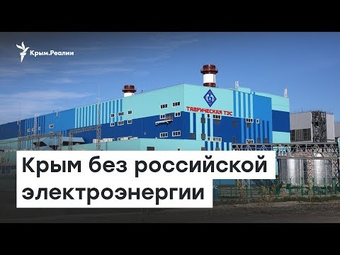 , title : 'Крым  без российской электроэнергии    Радио Крым.Реалии'