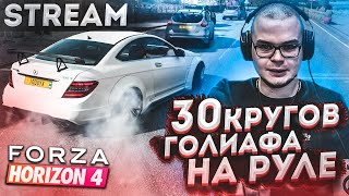 30 КРУГОВ / ГОНКА ГОЛИАФ В FORZA HORIZON 4 НА MERCEDES-BENZ C63 AMG ЗА ОДИН СТРИМ!